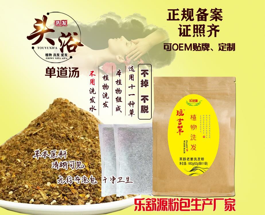 茶麸老姜洗发粉头疗单道汤代加工贴牌