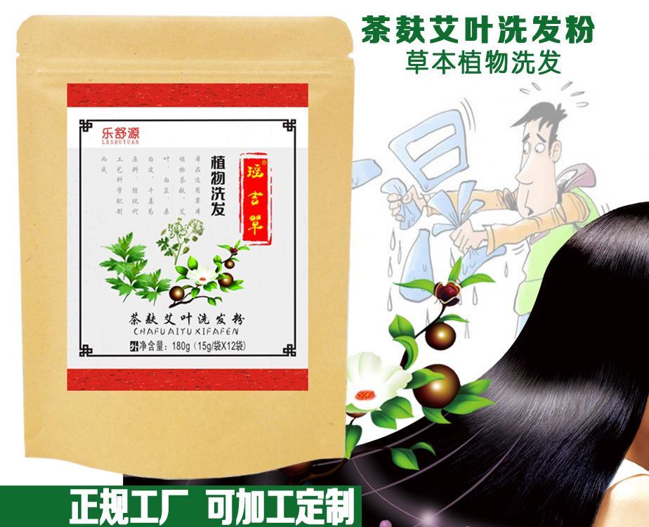 茶麩艾葉洗發粉月子頭療包oem貼牌加工